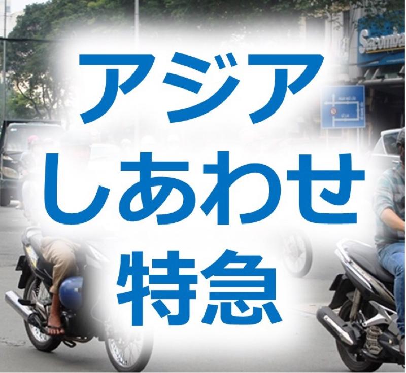 旅ラジオ『アジアしあわせ特急』