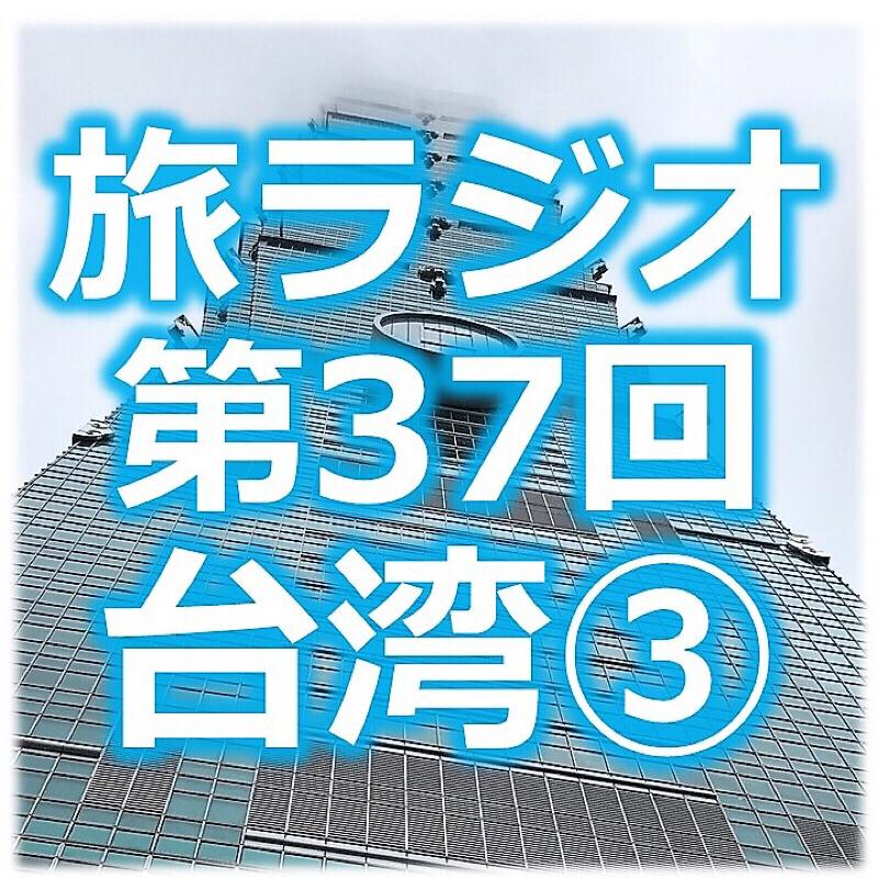 #037 【台湾】超初心者対象/台湾シャンプー/南機場夜市/臭豆腐?/台北101/ATT4FUN