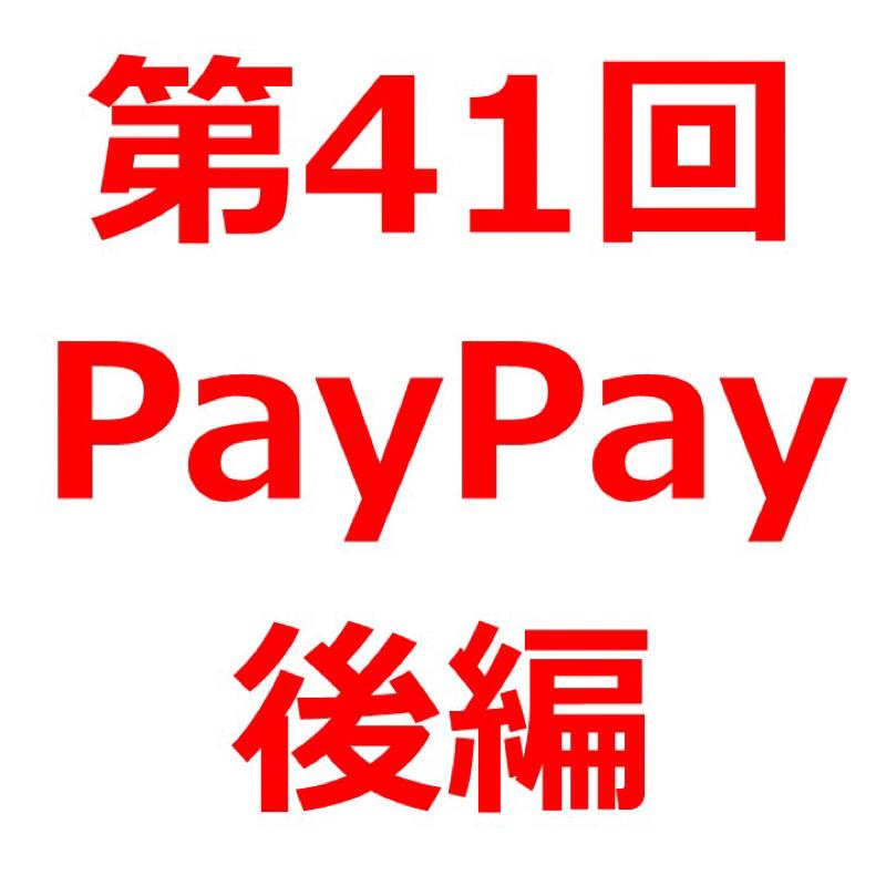 #041  PayPay(ペイペイ)後編:「100万円もらえちゃうキャンペーン」
