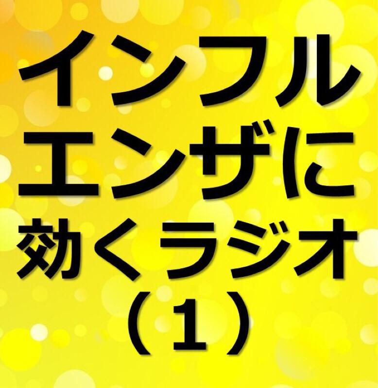 #042  インフルエンザに効くラジオ(1)