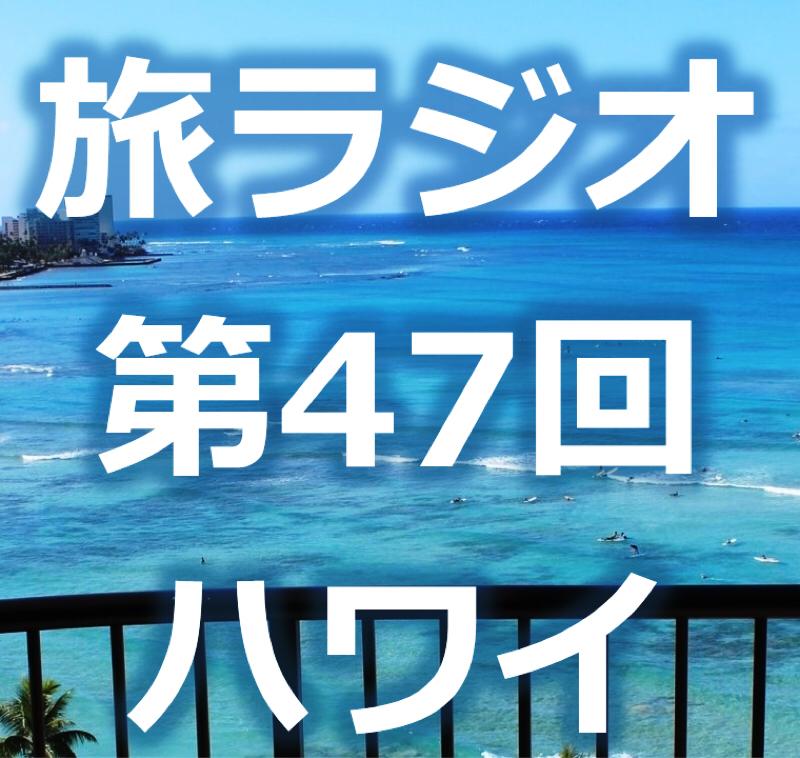 #047  新婚旅行でハワイとラスベガスへ行く(1)