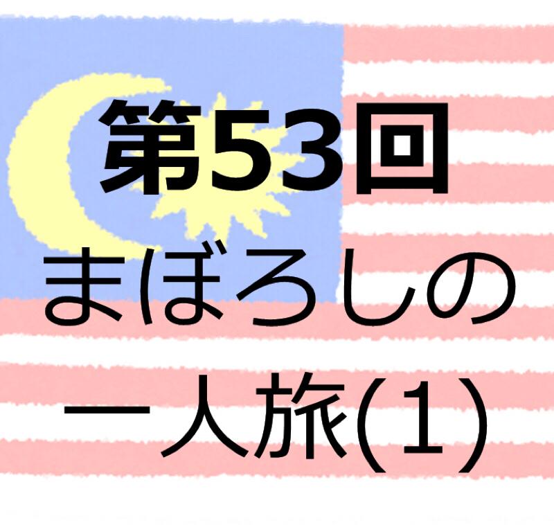 #053  幻のアジア一人旅(1)