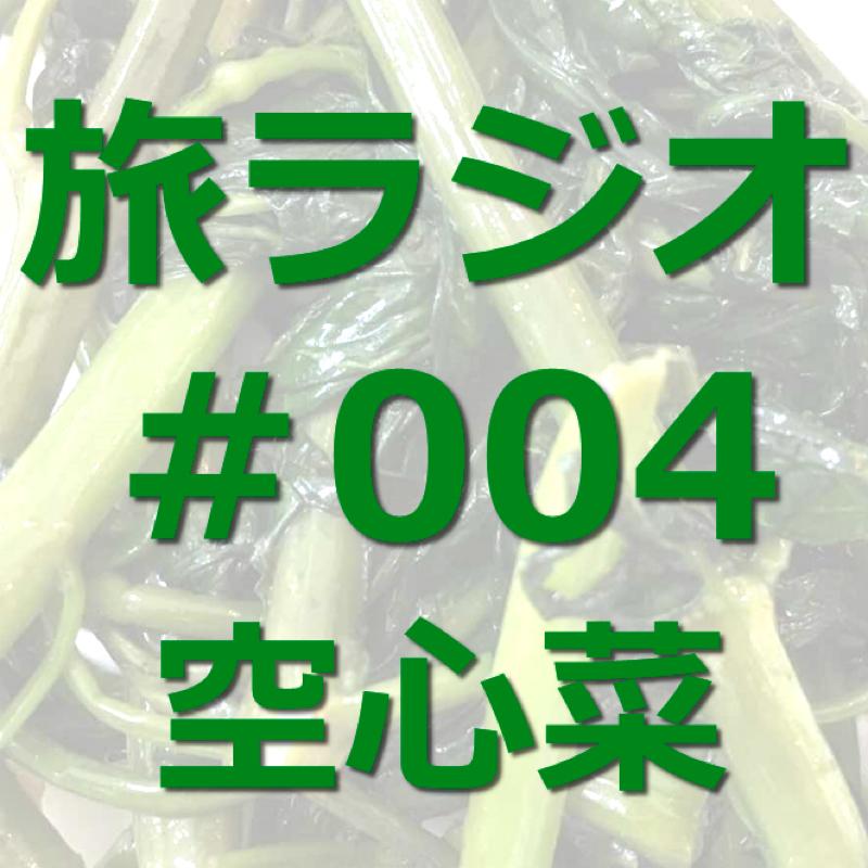 #004 沈没