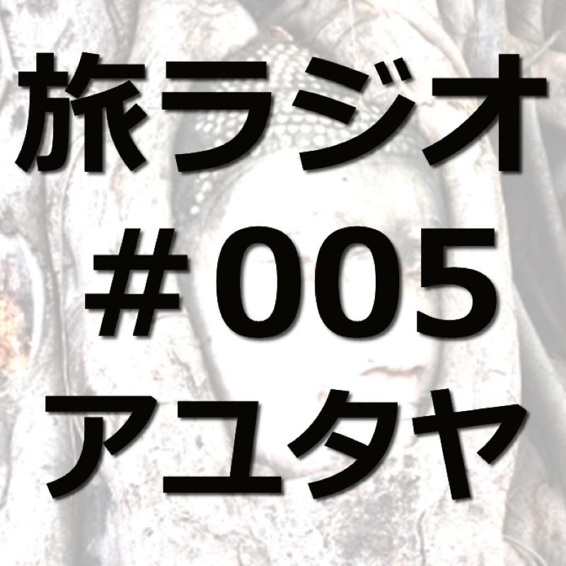 #005 世界遺産アユタヤ/自転車レンタル/暑い/ワットマハタートの仏頭/YouTubeに動画あり