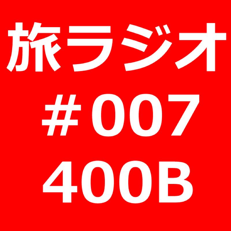 #007 罰金400バーツ