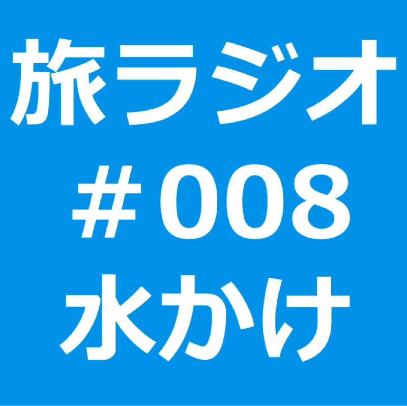 #008 水掛け祭り(ソンクラン)