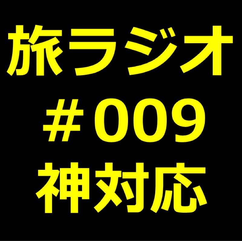 #009 神対応リンさん