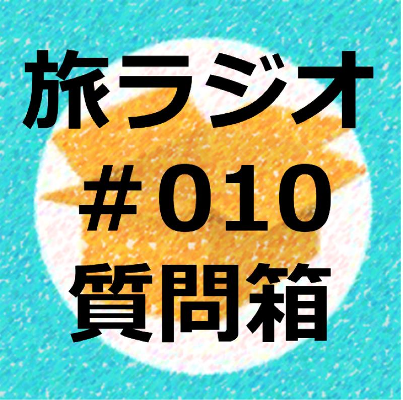 #010 質問、募集中!