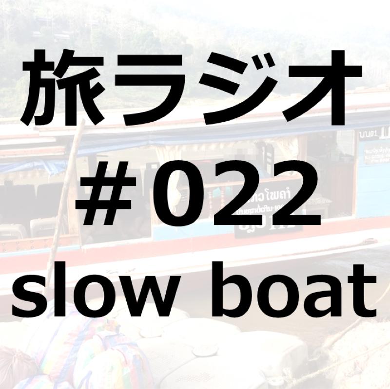#022  スローボートに乗船