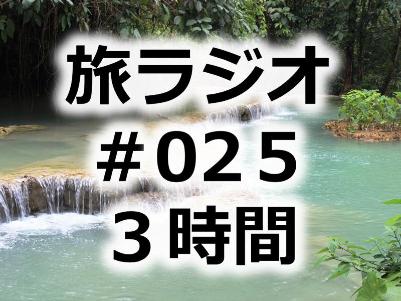 #025  クァンシーの滝