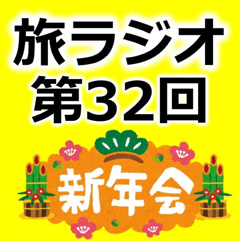 #032 新年会:台湾ビール  &  ローソンセレクト