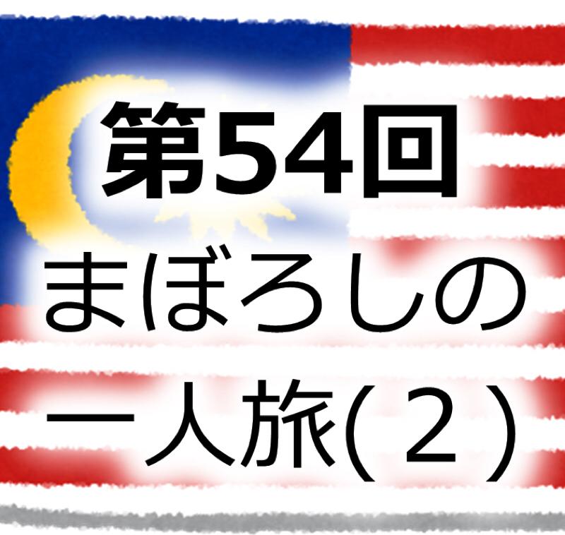 #054  幻のアジア一人旅(2)