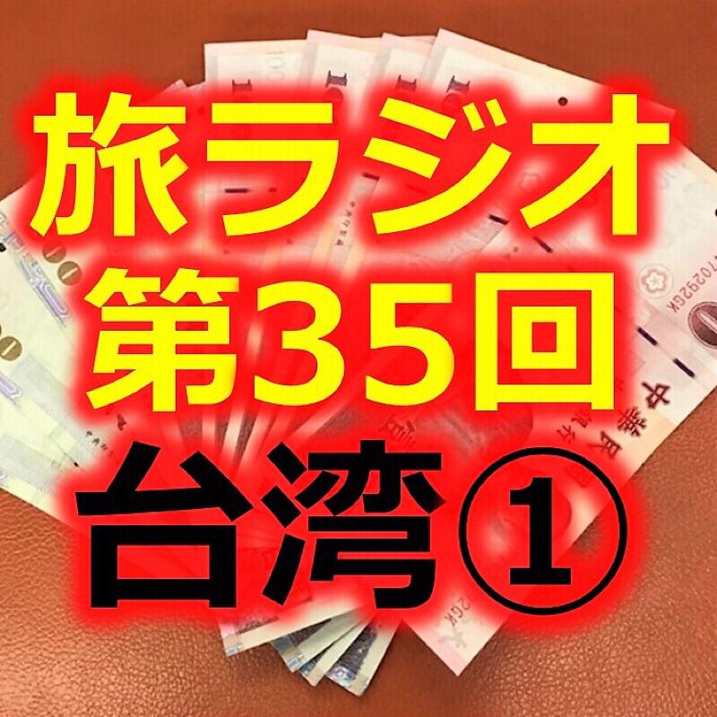 #035  台湾旅行1日目:2泊3日のツアー、通貨、オンライン申請、台北、九份