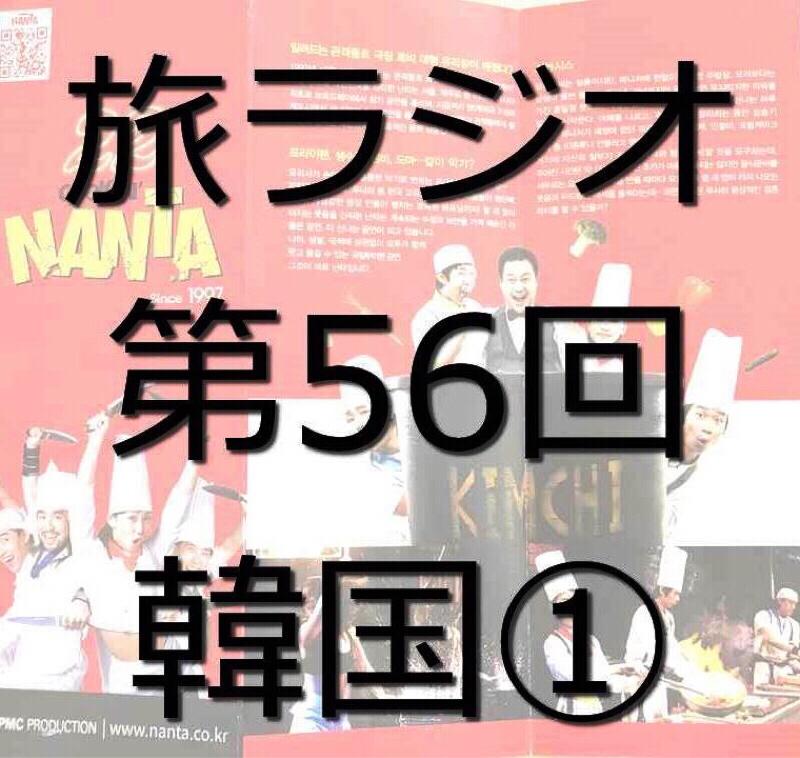 #056  韓国旅行(1):明洞(ミョンドン)、NANTA(ナンタ)
