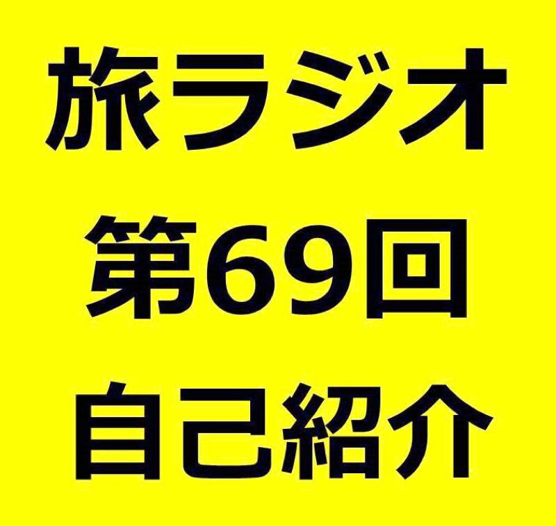 #069  今さらですが自己紹介:人見知り全くしない系バックパッカーの「部長」編!