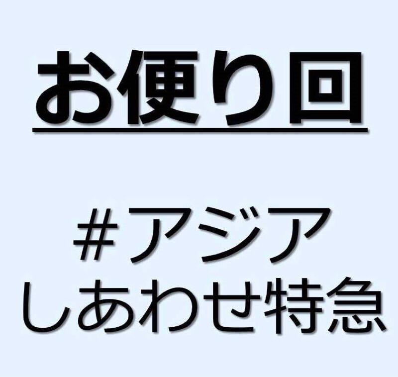 #074  お便り回 #アジアしあわせ特急 のツイートを紹介!