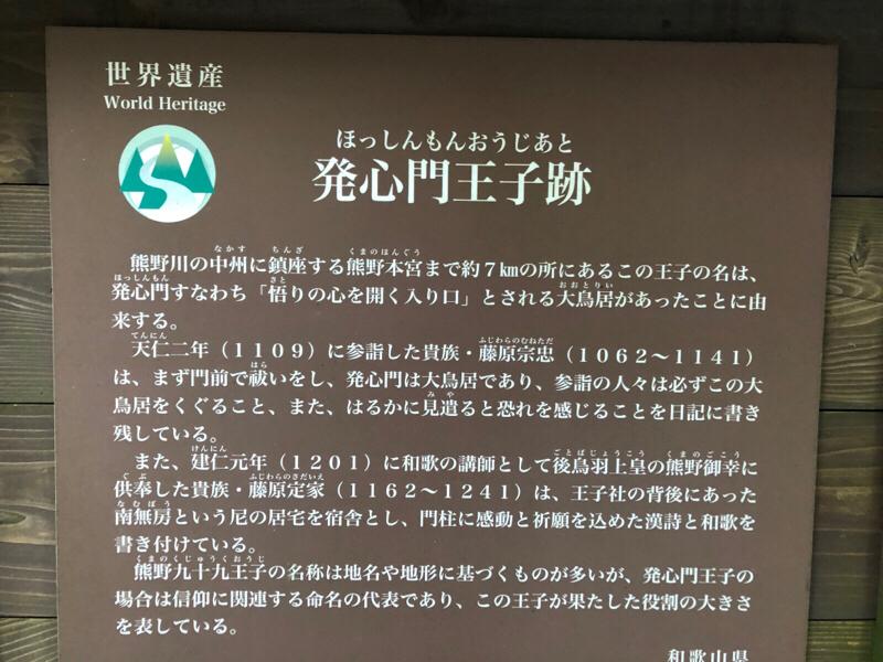 #132 【熊野古道ラジオ】(4)発心門王子!(最後は途中で音声が切れています。すいません。)