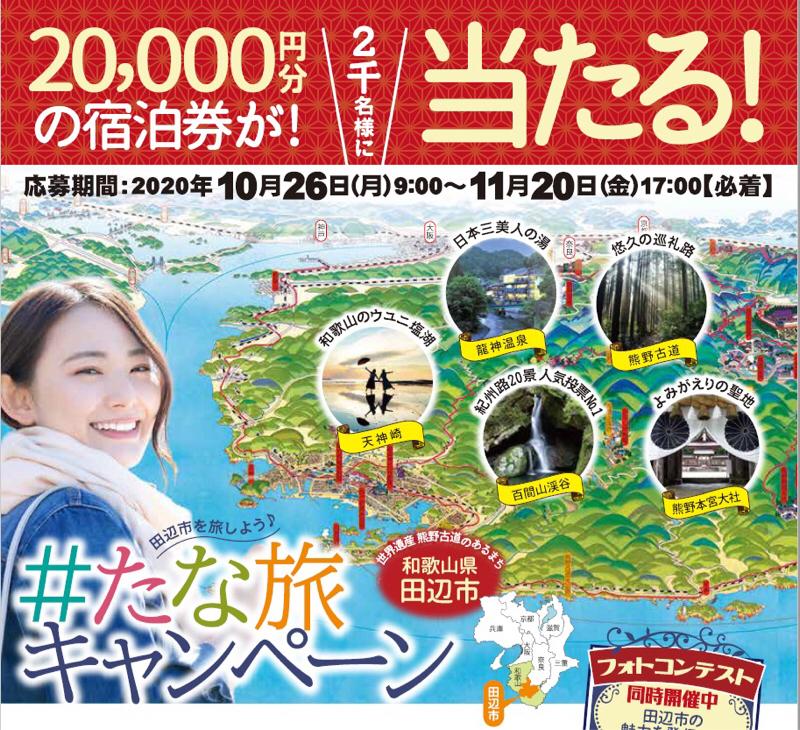 #135 2万円分の宿泊券が2千名に当たる!田辺市を旅しよう♪「たな旅キャンペーン」のご案内