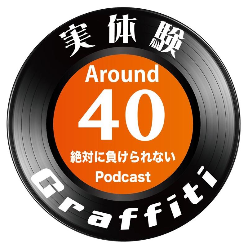 #143 ファミリーマートのシュクメルリ/おすすめPodcast/絶対に負けるラジオ/食わず嫌い
