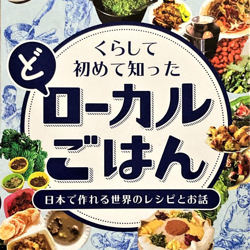 #168【おすすめ】レシピ本の紹介/どローカルごはん/フィリピン料理「シシグ」