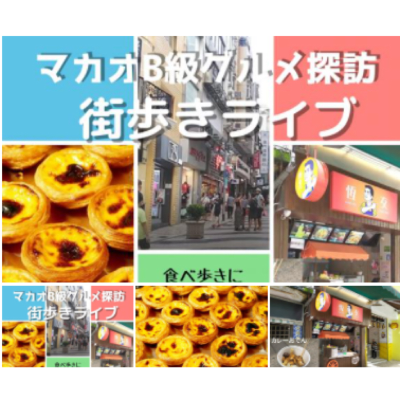 #174 【マカオ】オンラインツアーの感想(1):たっちゃん&部長