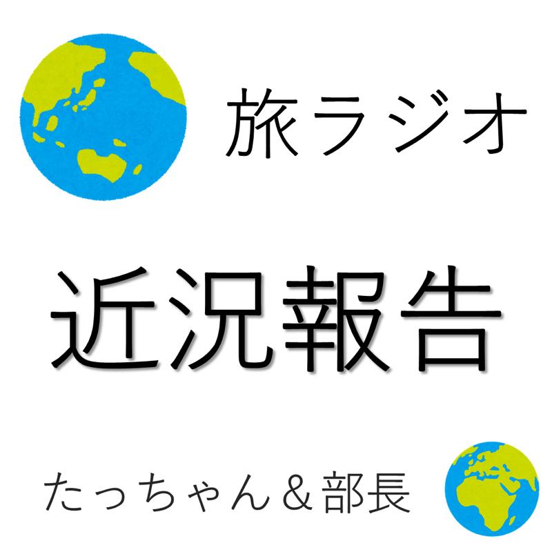 #180 旅ラジオを継続するか終了するか会議/たっちゃんの趣味/部長の近況報告
