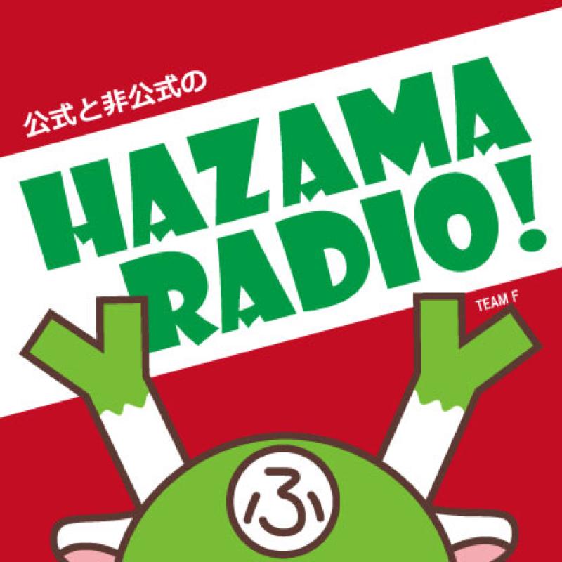 はざまラジオ(仮)