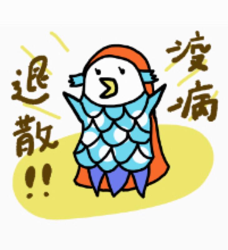 その95 アマビエちゃんとは?!