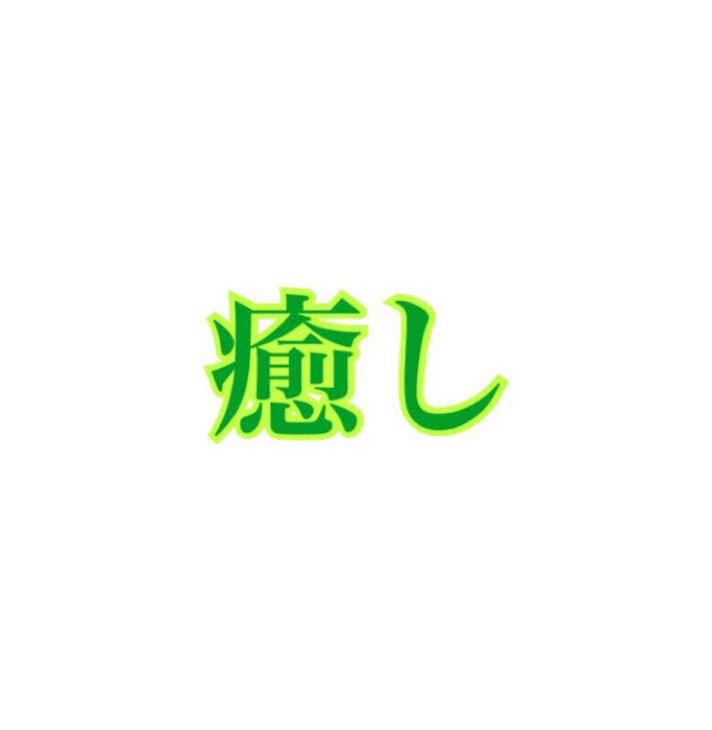 #21 癒しボイスラジオ(仮)
