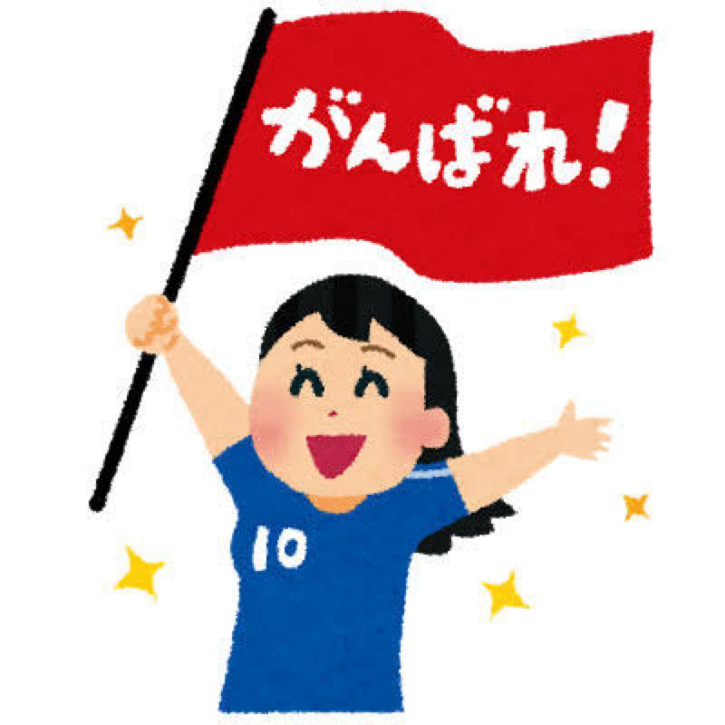 #91 明日の自分にエールを送るよ!!!(完走!!!)