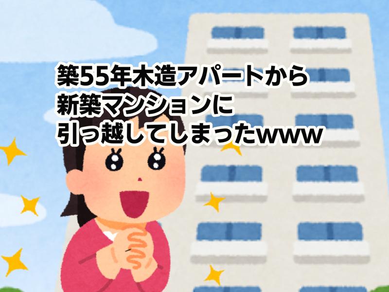 【報告】築55年木造アパートから新築マンションに引っ越してしまったwww【QOL爆上がりw】