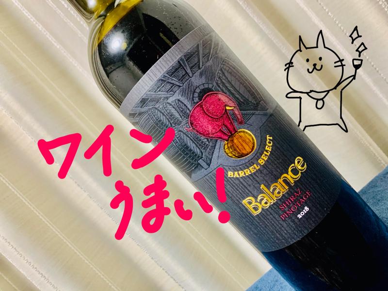 【ゆりかbarへようこそ】人生初ワインを買って飲みながら酒を語る会