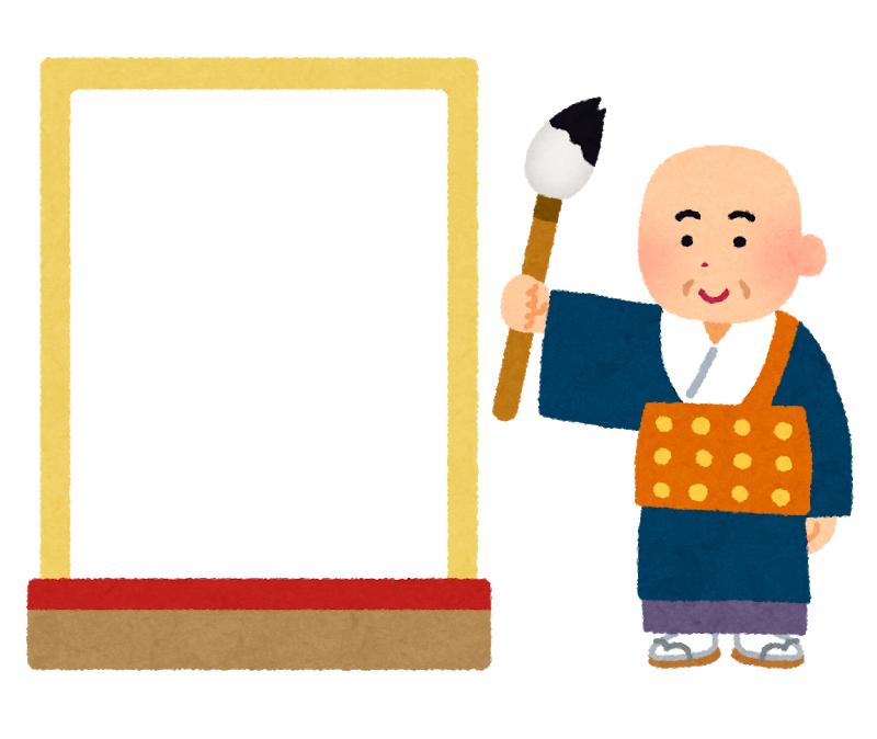 【今年の漢字】自分の今年の漢字を漢字一文字で表すなら?