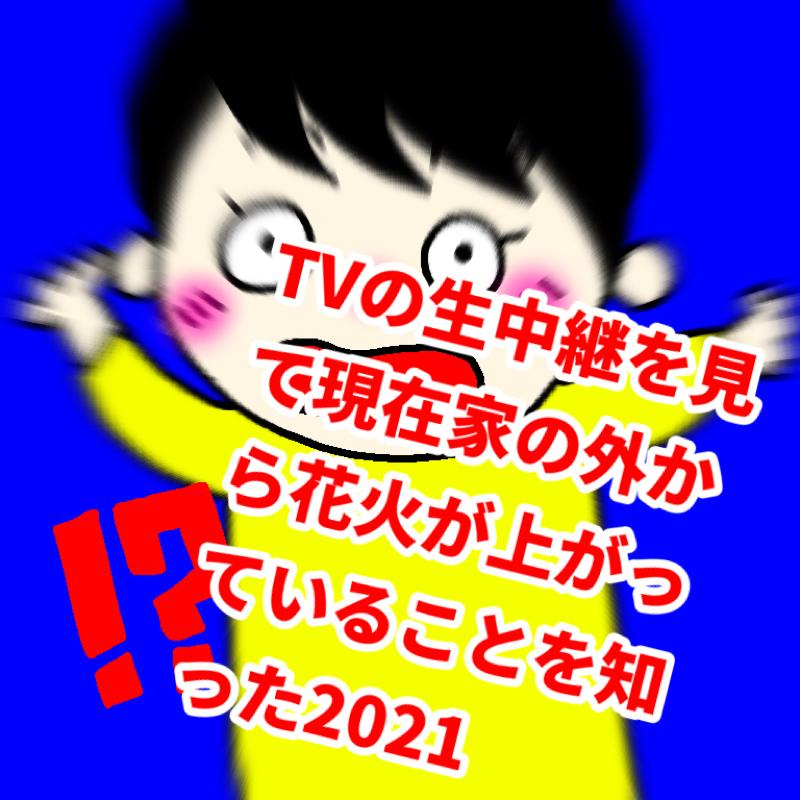 【明けましておめでとう!】新年早々想定外の出来事が続出!