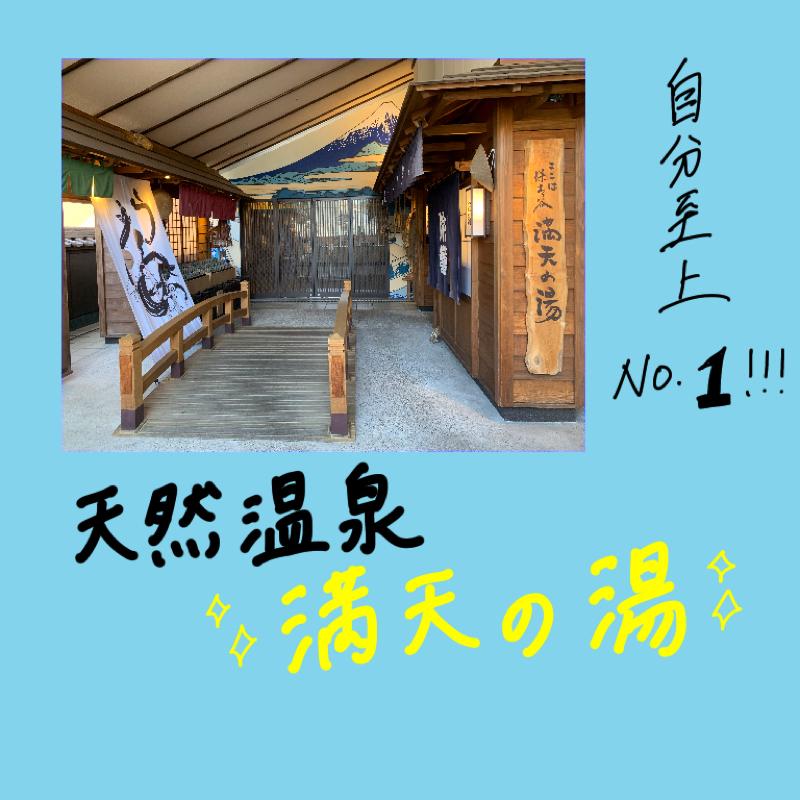 【自分史上一番の温泉になった…!】天然温泉 満天の湯@横浜【ラジオ旅行】