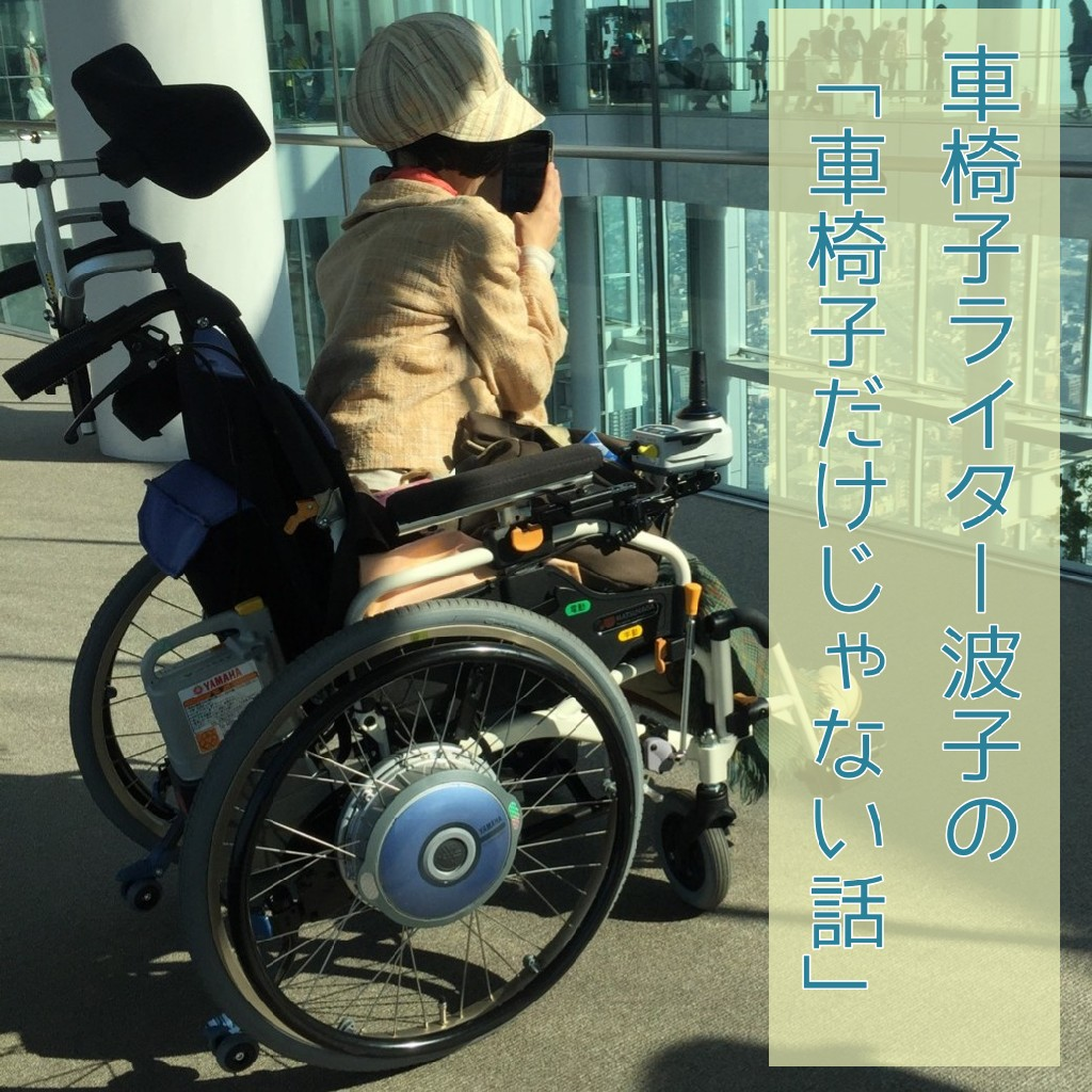 車椅子ライター波子の車椅子だけじゃない話