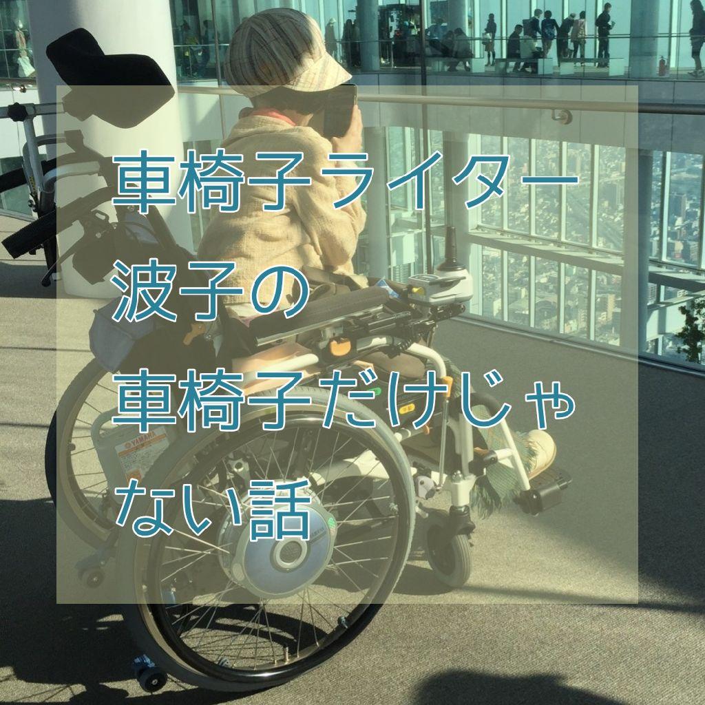 #12 手動車椅子から電動車椅子に切り換えたときの歓喜っぷり