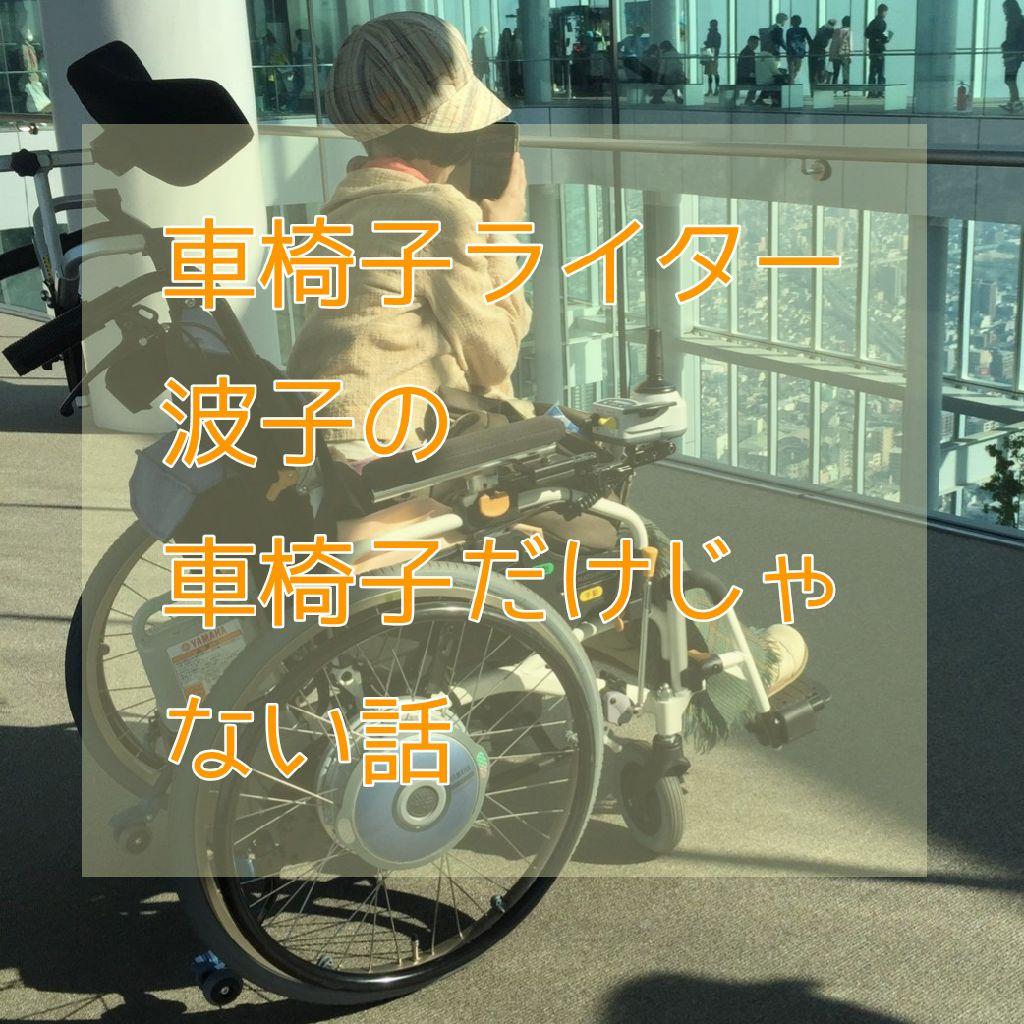 #17 車椅子の背中にダイレクトアタック(もちろん誤解です)された話