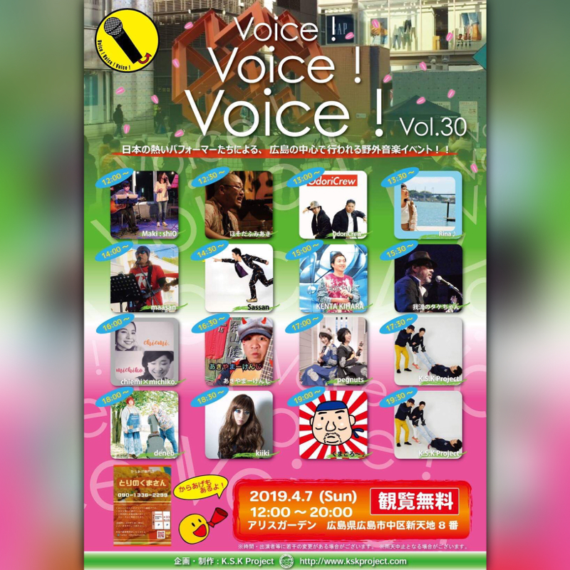 R'CAFE Voice ありがとうございました!と 令和!