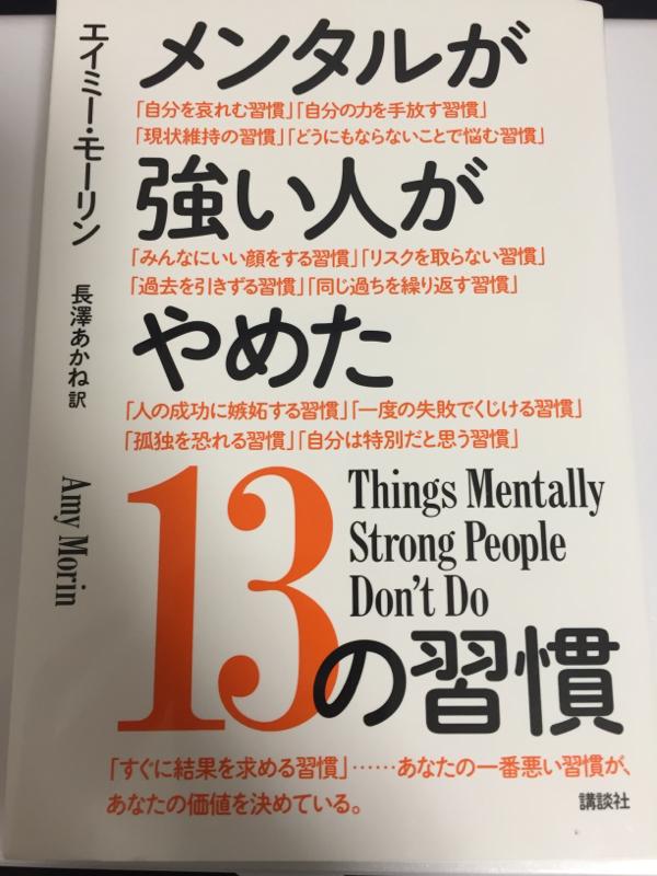 第45回 書評 メンタルが強い人がやめた13の習慣