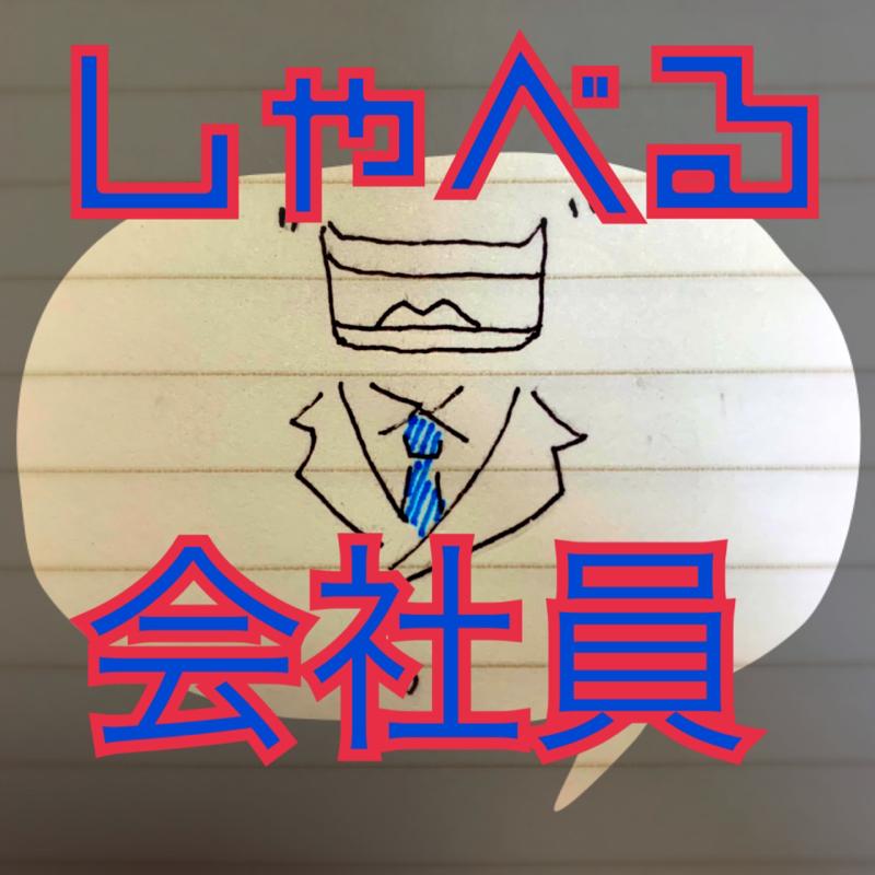 しゃべる会社員【脱線しまくった自己紹介】
