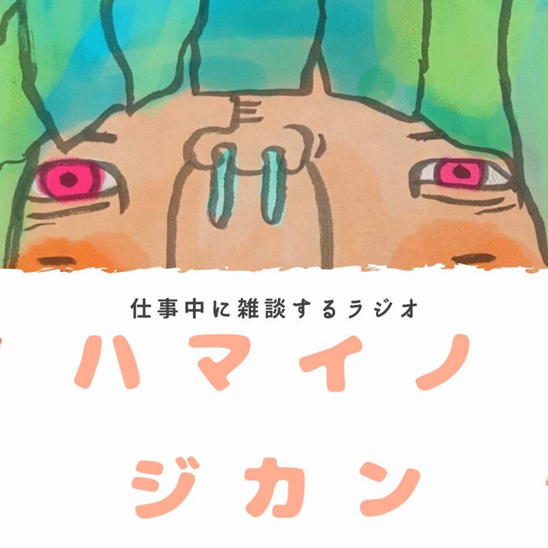 雑談01.自己紹介と美容の話