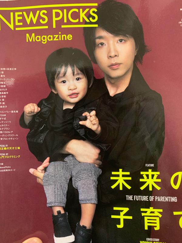 #001 未来の子育て① 〜父親の役割〜