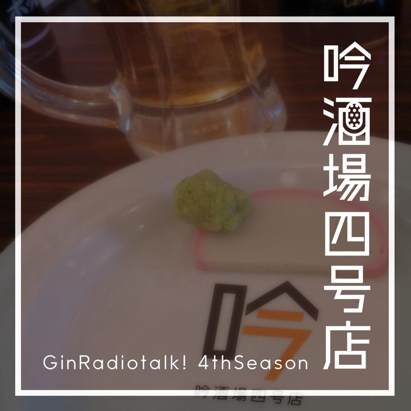 【お便り紹介】クラフトビールはおいしいぞ!の話