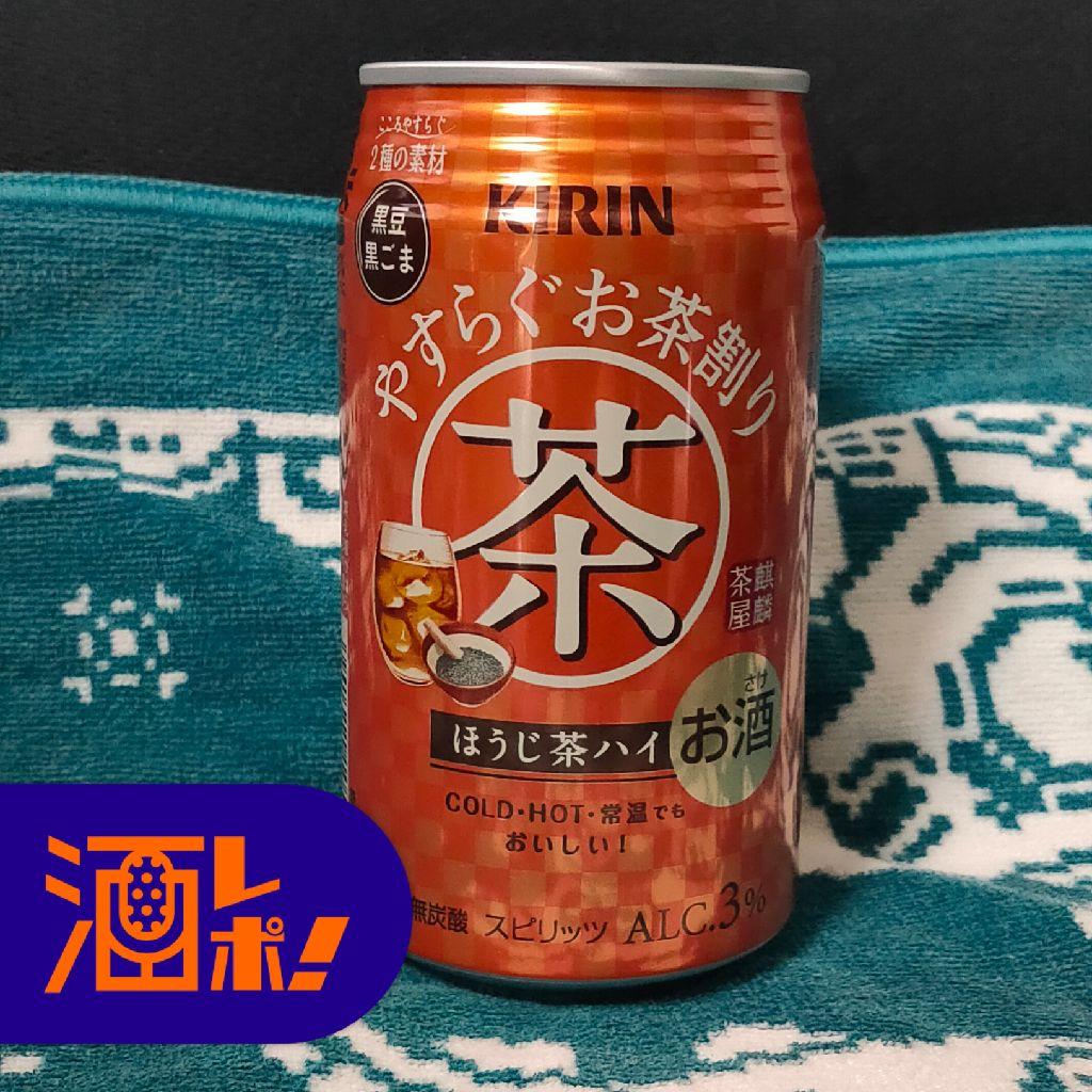 【酒レポ!】やすらぐお茶割り ほうじ茶ハイ