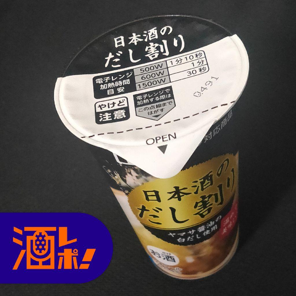 【酒レポ!】日本酒のだし割り(トーヨービバレッジ)