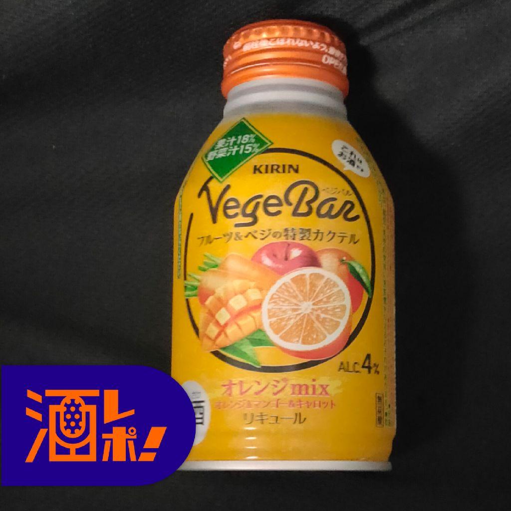 【酒レポ!】ベジバル オレンジmix(キリン)