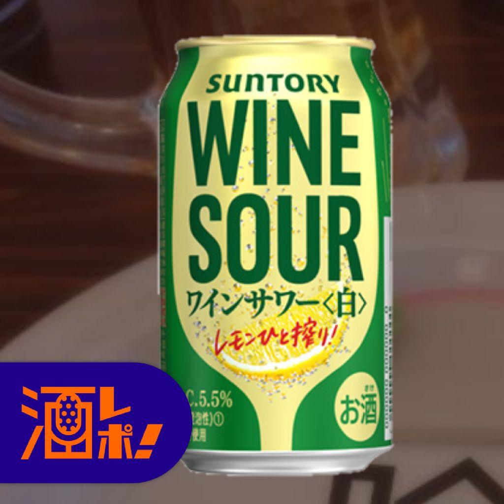 【酒レポ!】ワインサワー〈白〉(サントリー)