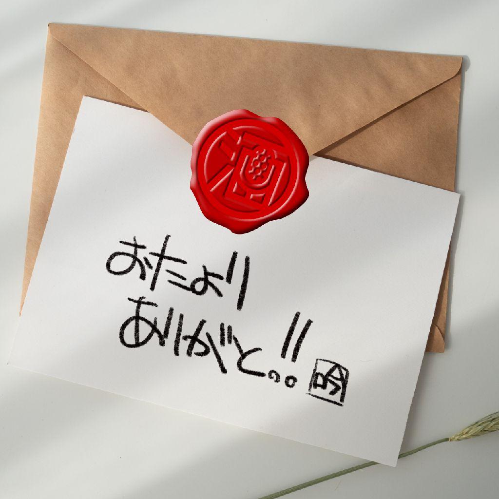 【お便り紹介】ダイレクトな賄賂!!!