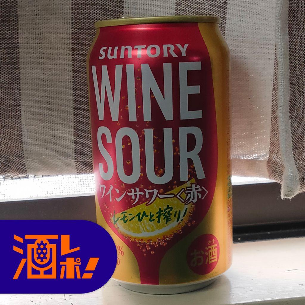【酒レポ!】ワインサワー〈赤〉(サントリー)